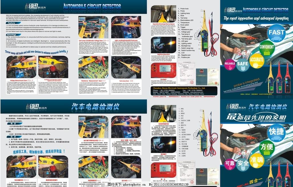 中英文电路检测仪宣传单 汽车 万用表试灯照明灯探头四合一 发明