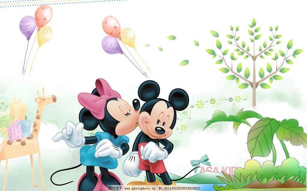 卡通米奇 彩色气球 亲亲 小树 小河 长颈鹿 分层 可爱 小花