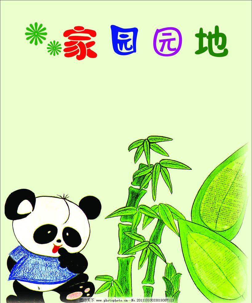 幼儿园 家园 园地 熊猫 竹子 绿色 可爱 沟通 淡绿色背景 绿色背景图片
