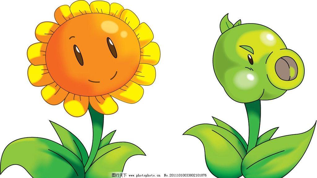 向日葵和豌豆射手 植物大战僵尸 向日葵 豌豆射手 矢量素材 其他矢量