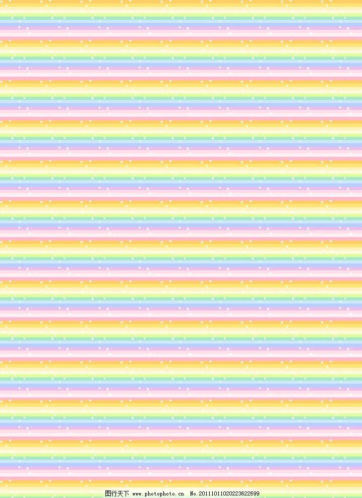 卡通背景图 彩虹 条纹
