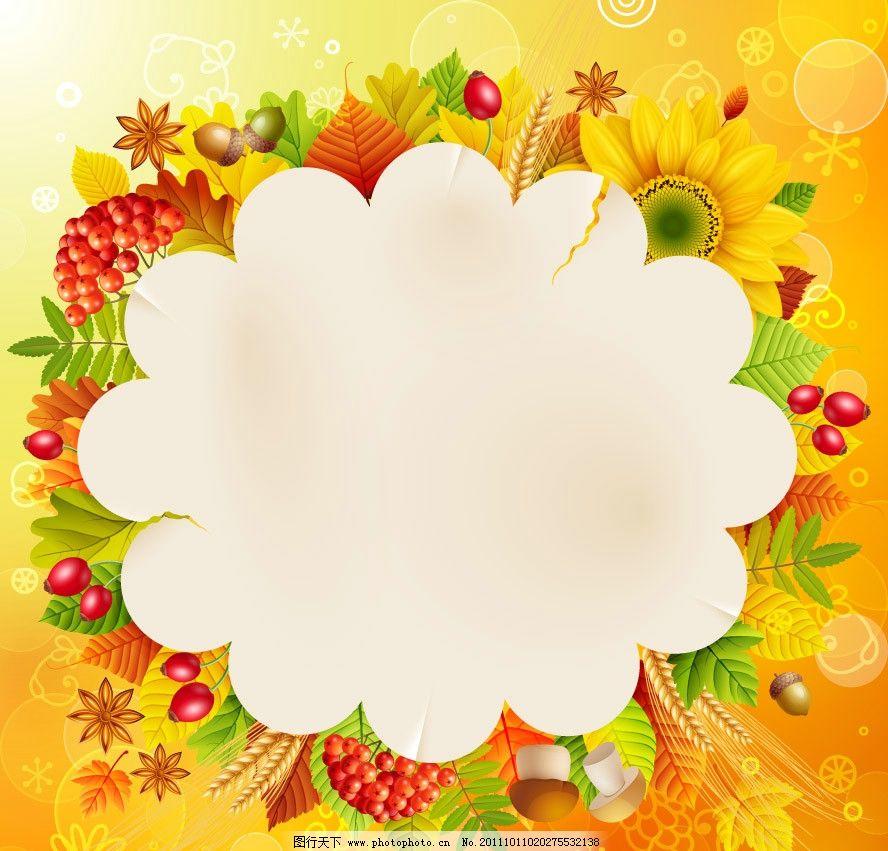 撕纸花朵秋天枫叶向日葵背景图片