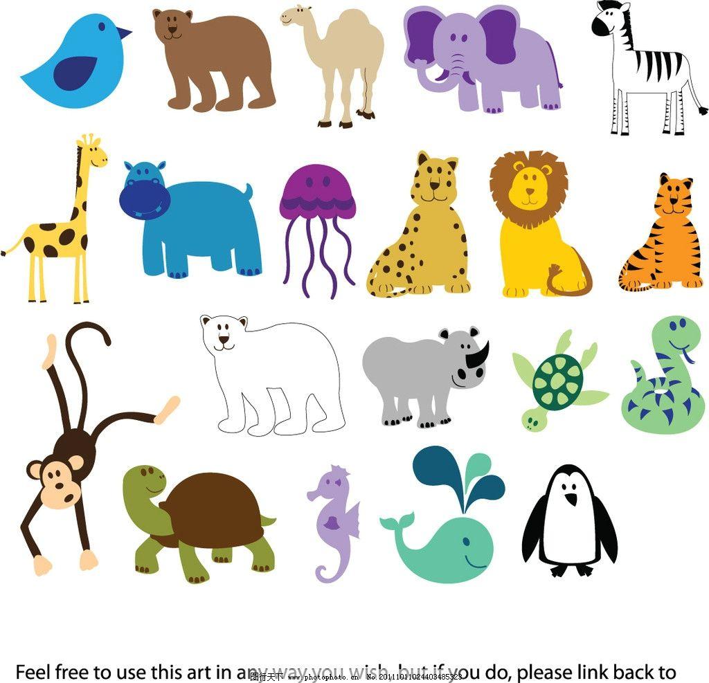幼儿园卡通 动物卡通形象 动物园 小鸟 熊 骆驼 大象 斑马 长颈鹿