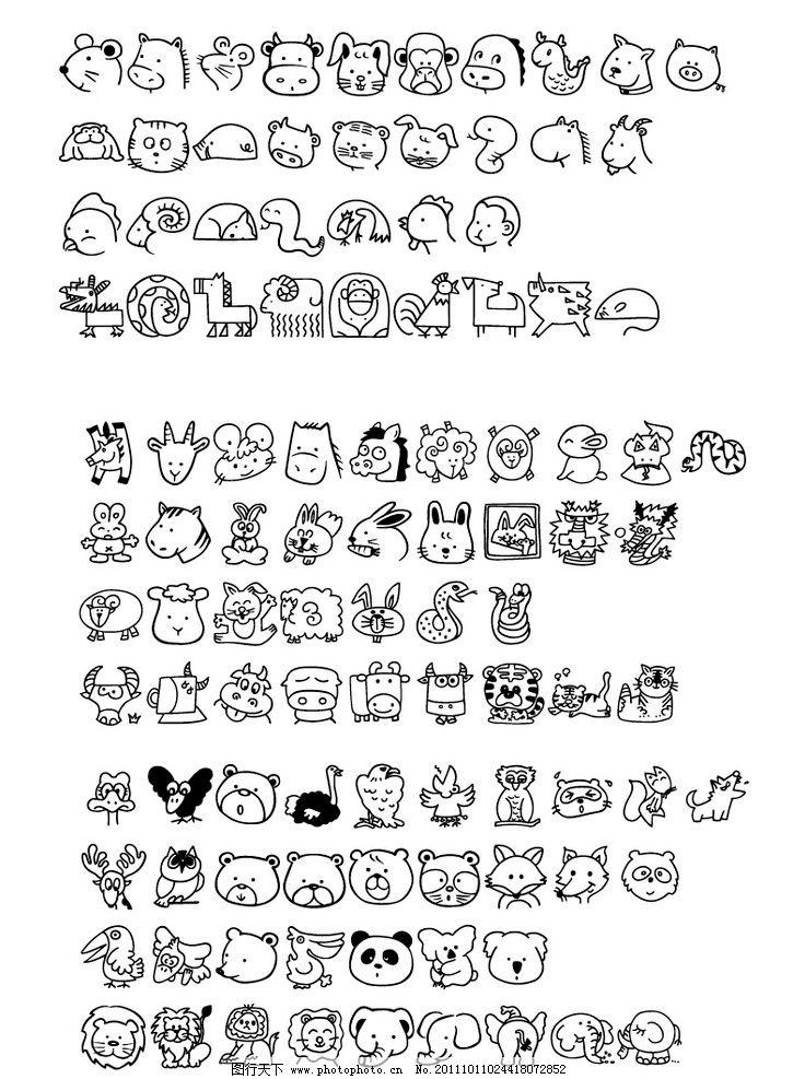 可爱动物插画 野生动物 生物世界 矢量 ai