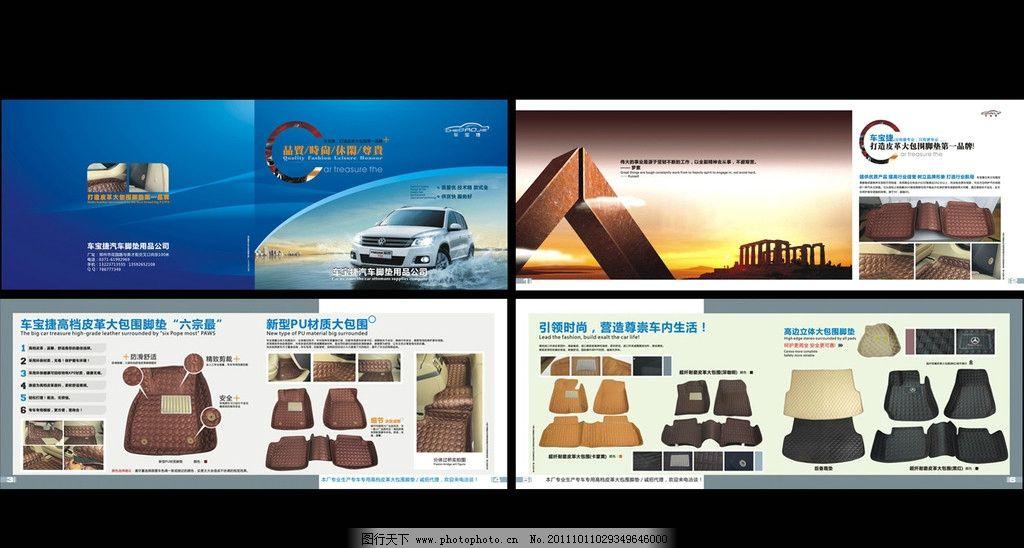 汽车画册 汽车用品画册 脚垫 大包围 画册 蓝色封面 画册设计 广告