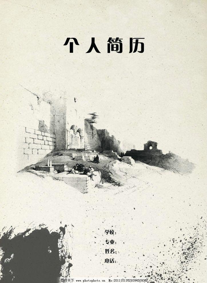 个人简历封面 精美个人简历 伯乐 千里马 艺术 平面设计 水墨 黑白图片