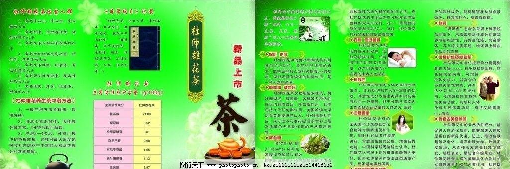 茶彩页宣传单 茶叶宣传单 茶叶彩页 茶叶海报 花茶 青茶 绿茶