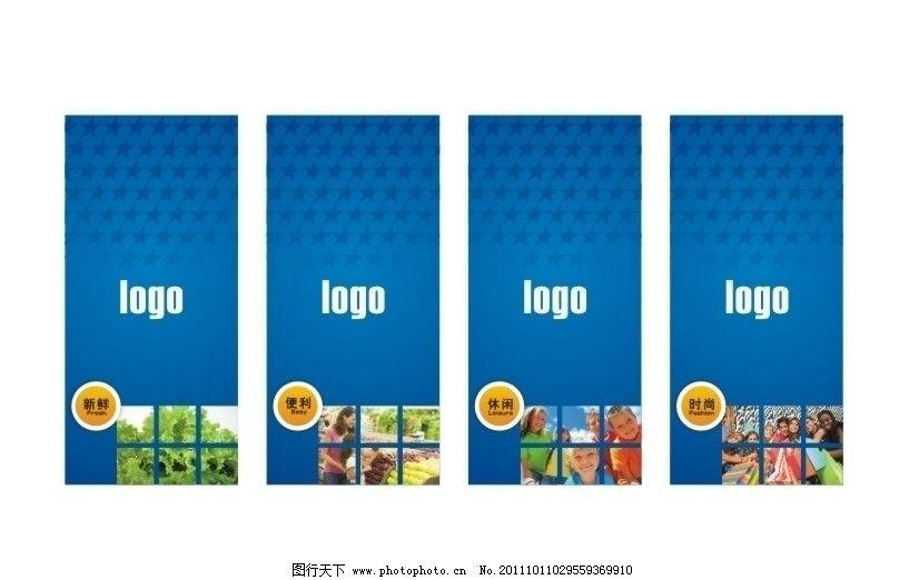 超市包柱形象 超市 包柱 柱子 形象 店铺 柱体 柱面 广告设计 矢量