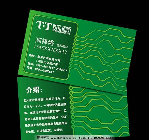 电子名片 电子名片设计 电子名片设计模版 电子 电路 芯片 芯片名片