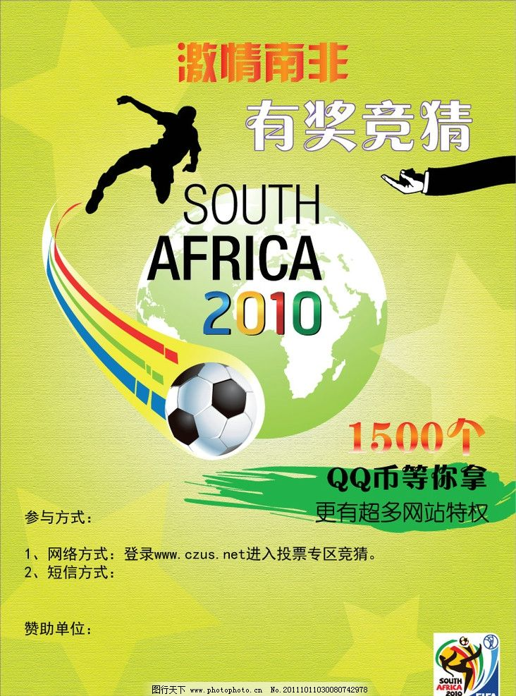 世界杯网站_世界杯海报 南非 世界杯 网站 竞猜 海报设计 广告设计 矢量 ai