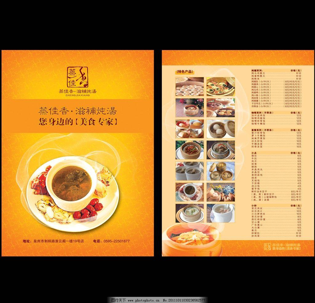 菜单 传单 菜谱 食品 餐饮 设计 海报 经典 dm宣传单 广告设计模板 源