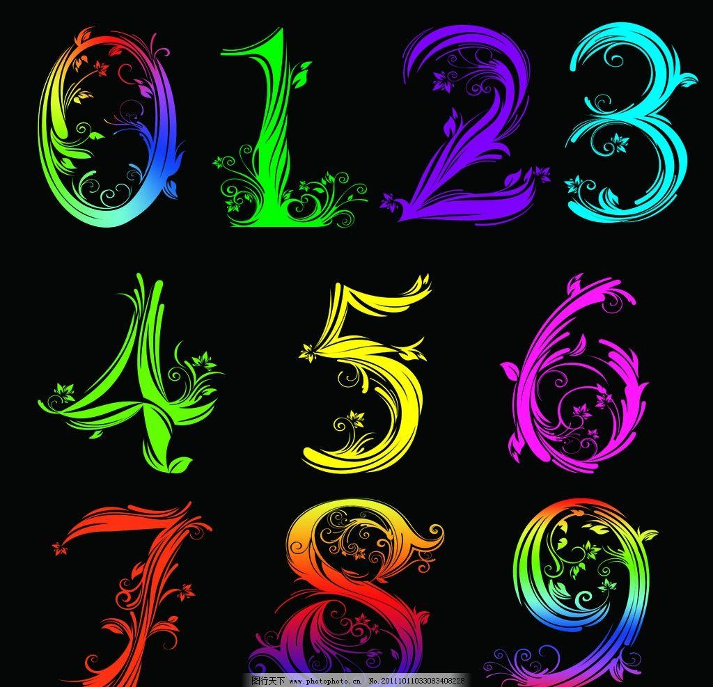 数字 字 阿拉伯数字 艺术数字 花边数字 彩色数字 psd分层素材 源文件