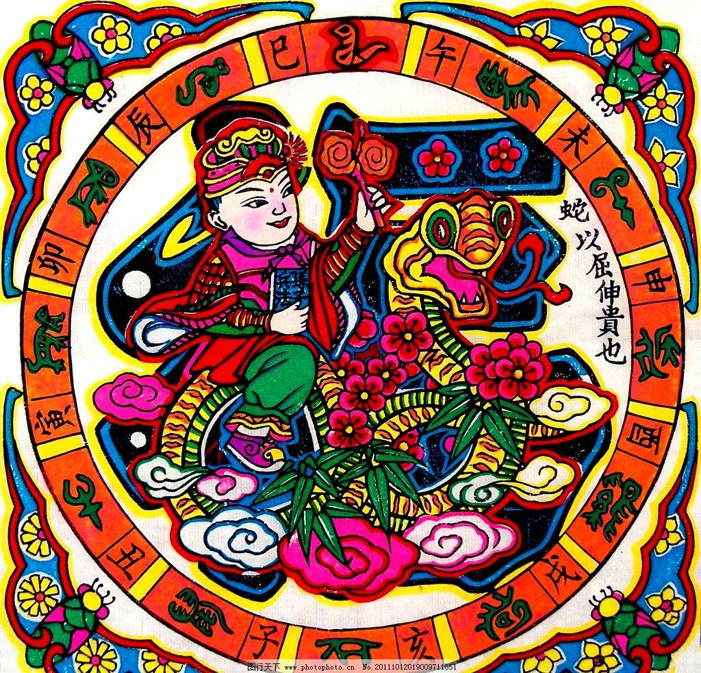 童子 动作 表情 姿势 服饰 蛇 动物图案 花卉图案 云彩 文字 福字