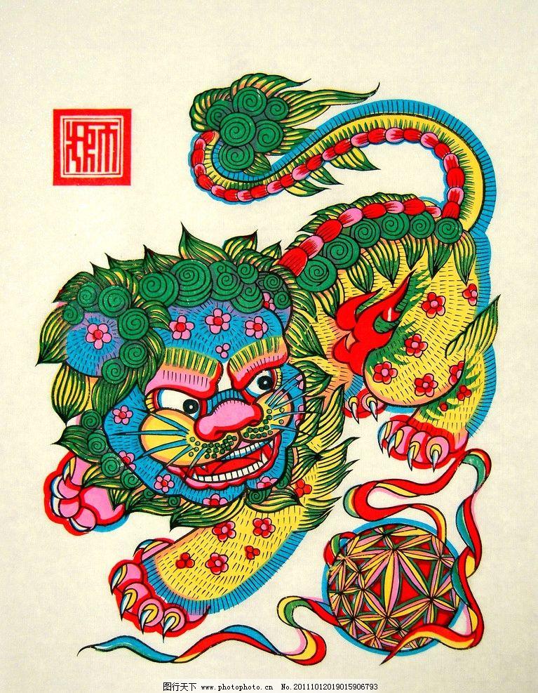 吉祥狮 美术 绘画 年画 传统年画 动物 瑞兽 狮子 绣球 年画艺术