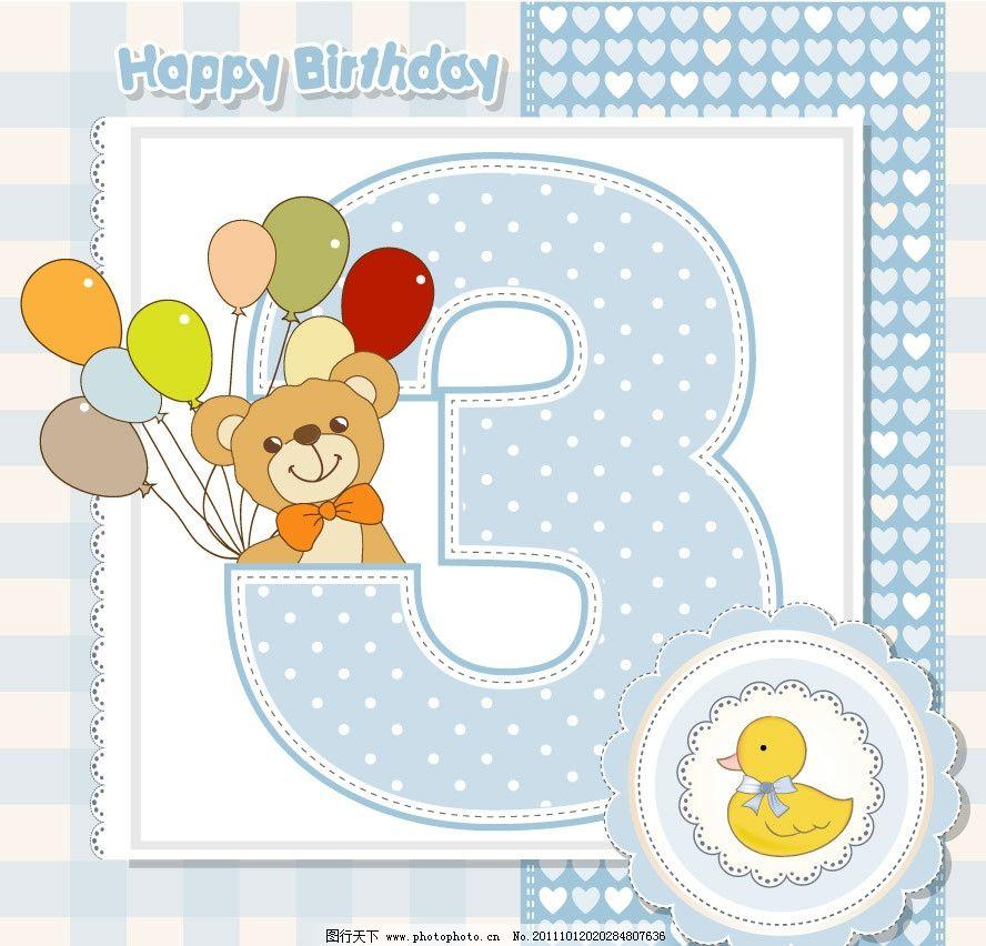 三岁宝宝生日卡片 小熊 小鸭 爱心 数字 气球 格子 生日 时尚 潮流