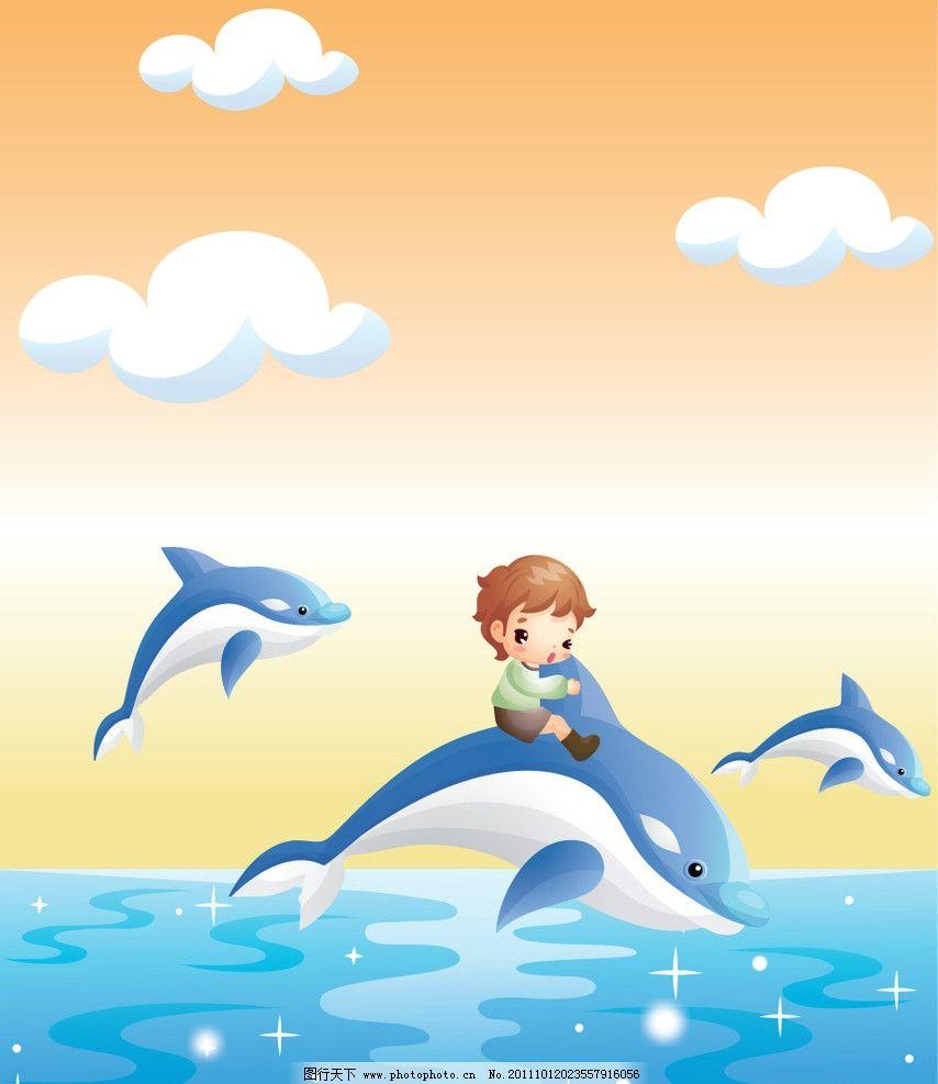 骑海豚的男孩 橱窗 卡通 风景 壁画 人物 高清 植物 动物 花纹 背景 矢量 唯美 线条 意境 壁纸 浪漫 底纹 温馨 可爱 插画 花 现代 酷 风光 桌面 框 美 儿童 云 海豚 海洋 儿童幼儿 矢量人物 AI
