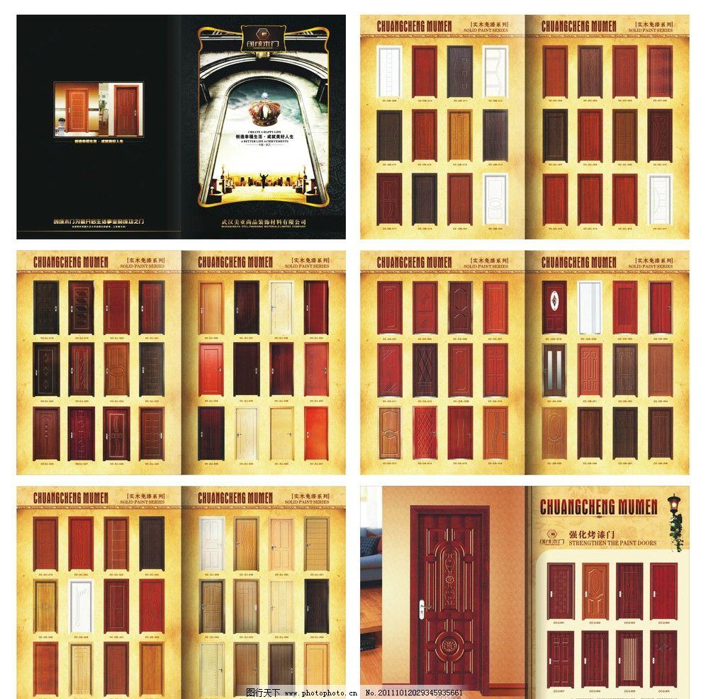 创成木门 画册 门 皇冠 欧式门 灯 古堡 复古 金色 花纹 画册设计