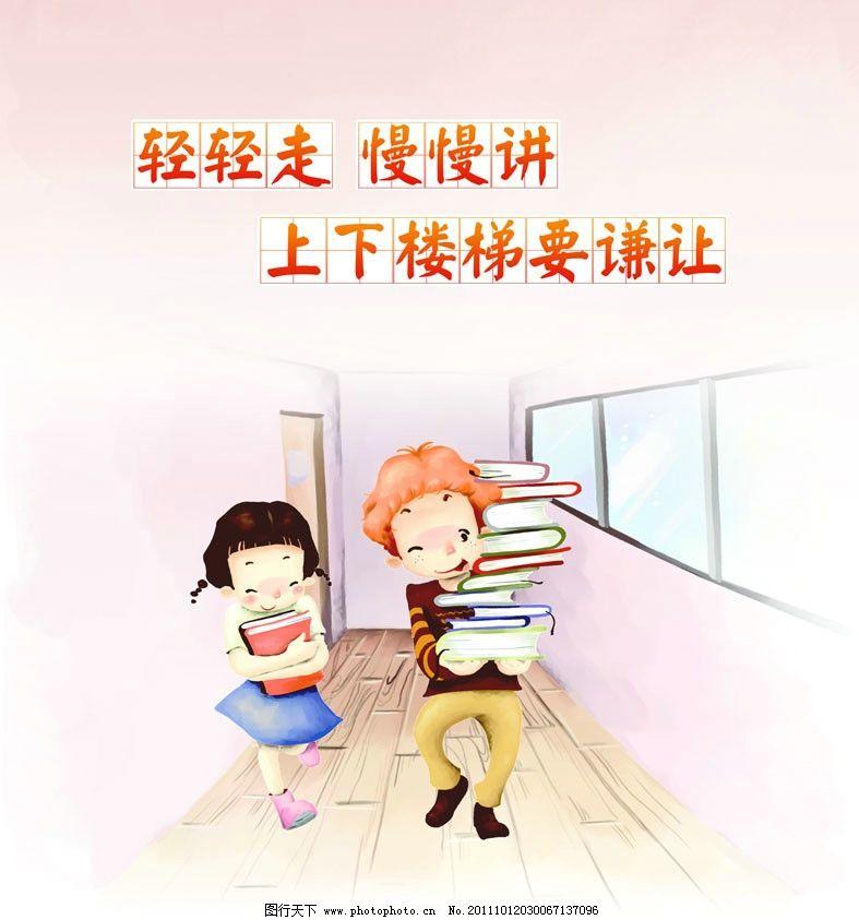楼梯间 讲文明 讲礼貌 礼让 学生 学校 教师 手绘 插画 书本 男生图片