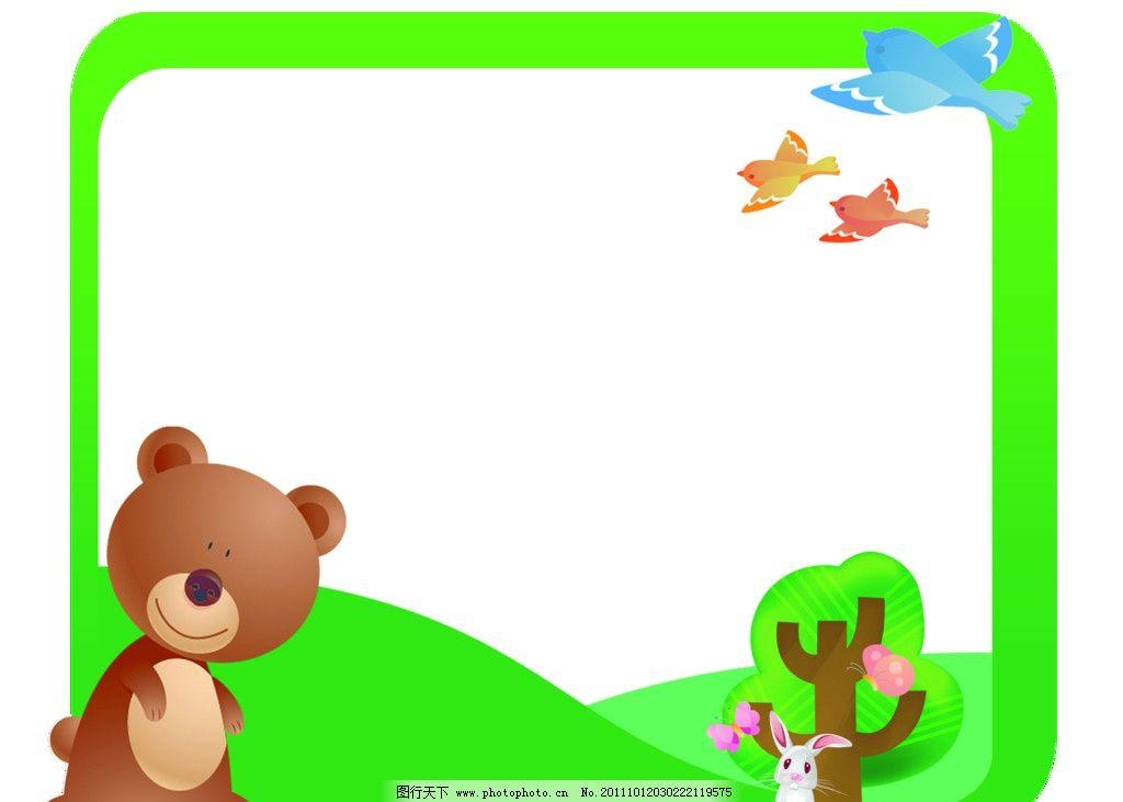 幼儿园展板 熊 树 兔子 蝴蝶 小鸟 幼儿园 山 森林 展板模板 广告设计图片