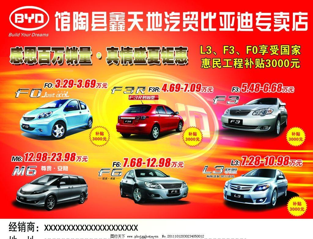 汽车宣传单 汽车 比亚迪 dm单 dm宣传单 广告设计模板 源文件 300dpi