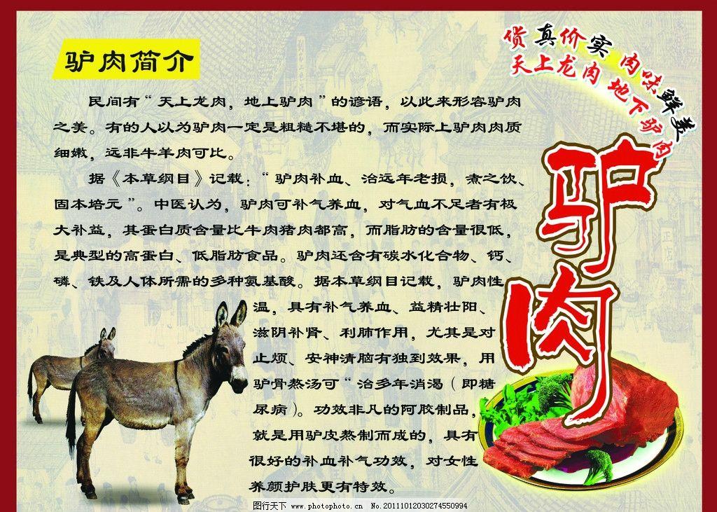 驴肉简介展板(底图为整张位图)图片