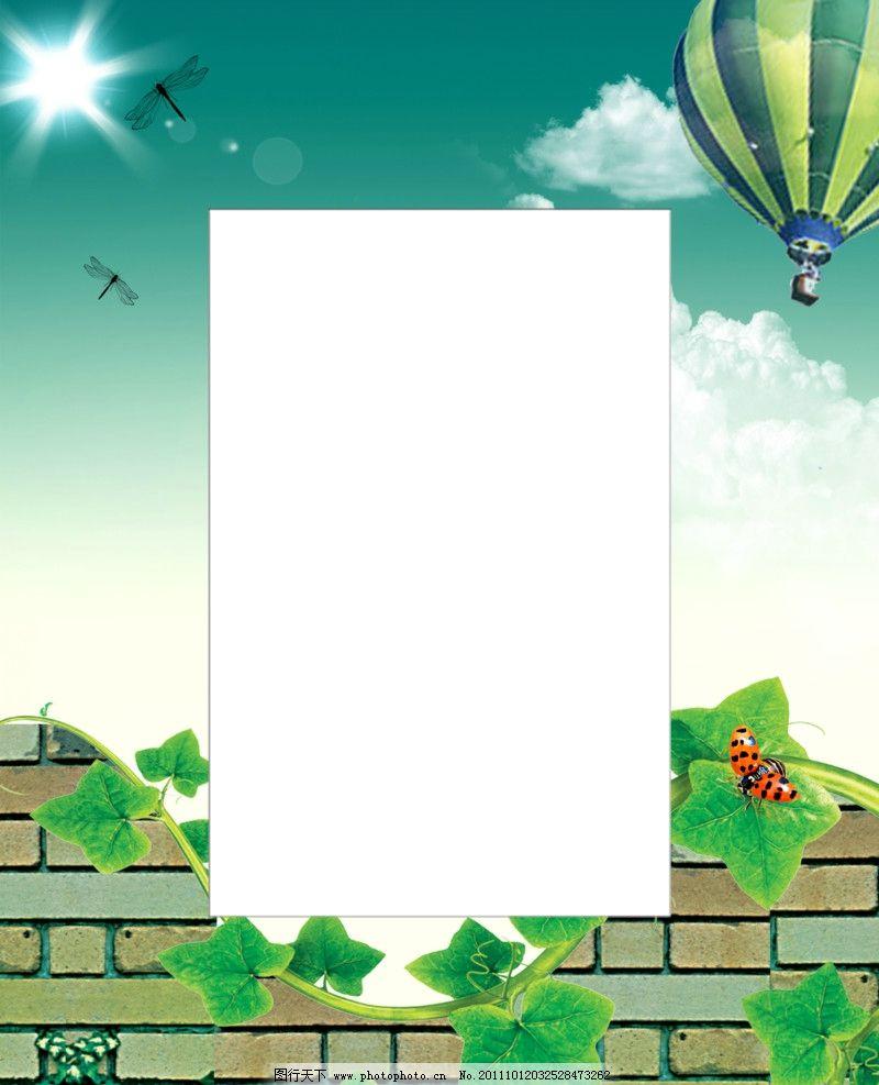 相框 花卉 可爱 热气球 相框模板 摄影模板 源文件 300dpi psd