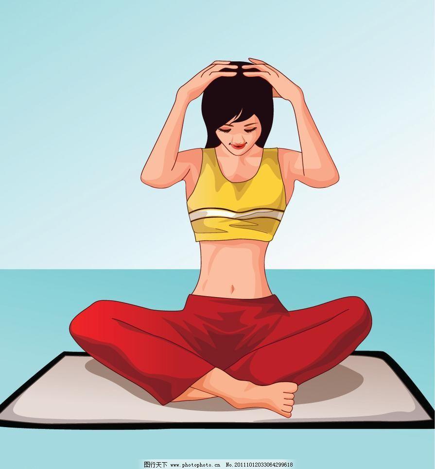 卡通瑜伽人物图片