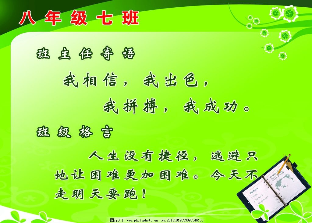 班级展板 我相信 绿色 书 花纹 墨绿色 树叶 展版 psd分层素材 源文件