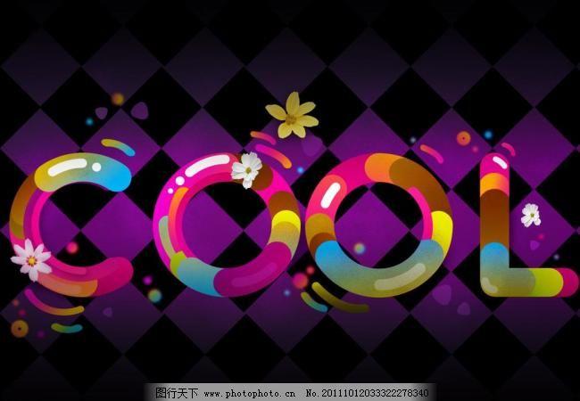 72DPI cool psd PSD分层素材 花纹 卡通 卡通字体 可爱 酷 艺术设计 漂亮的卡通字体素材下载 漂亮的卡通字体模板下载 漂亮的卡通字体 字体设计 艺术字 酷 cool 卡通 卡通字体 艺术设计 可爱 花纹 psd分层素材 源文件 72dpi psd psd源文件