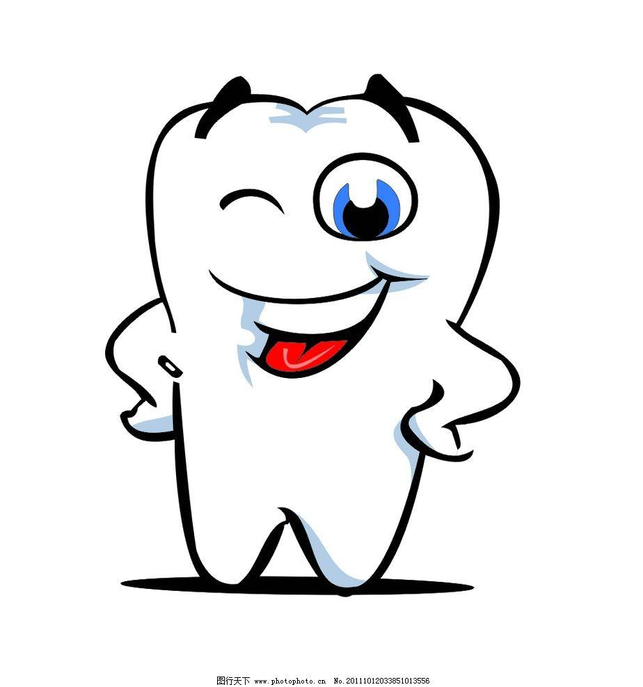 可爱卡通牙齿图片
