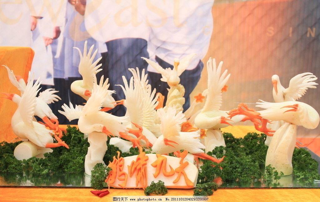 天鹅 雕刻 花 学生雕刻 鹤啸九天 成都新东方烹饪学校 南瓜 一堆鸟