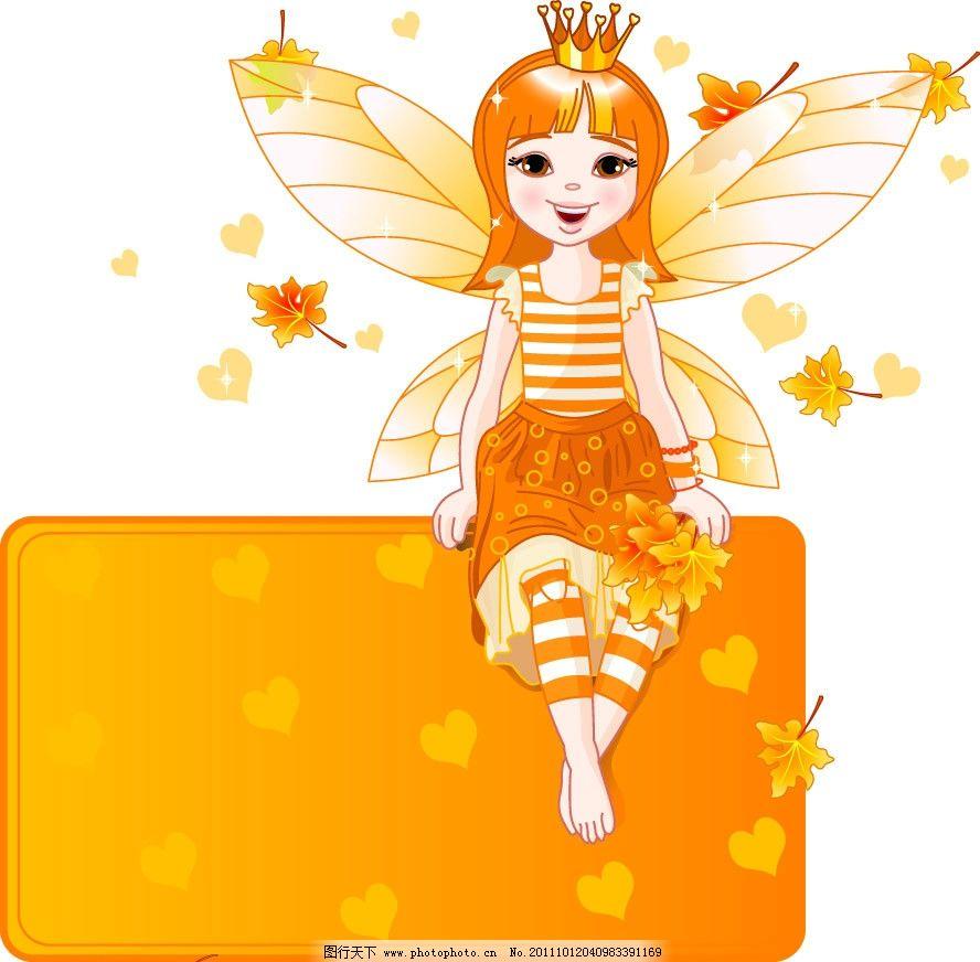 童话天使小女孩 小天使 皇冠 枫叶 爱心 手绘 浪漫 可爱 时尚