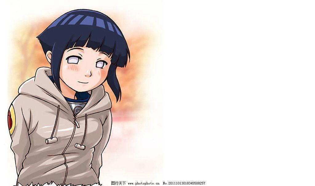 日向雏田 火影 动漫人物 动漫动画 设计 72dpi jpg