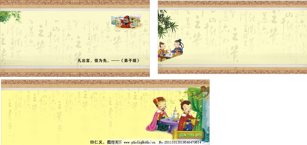 国学三字经传统底纹图片