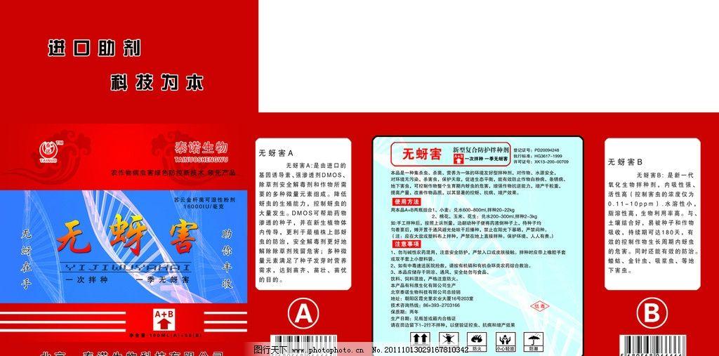 农药包装盒图片_包装设计_广告设计_图行天下图库