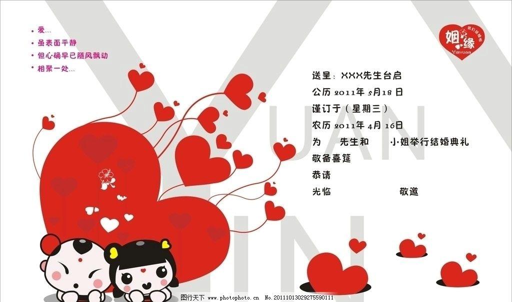 请帖 白色背景 红色心 可爱娃娃一对 文字 英文 请帖招贴 广告设计