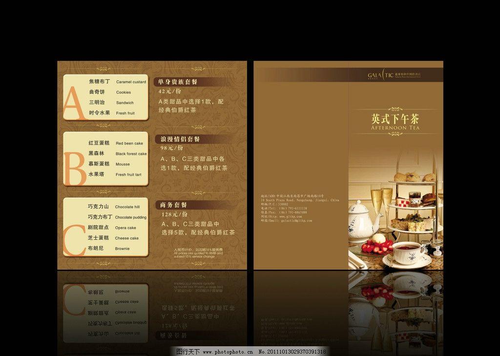 英式下午茶折页 画册设计 广告设计模板 源文件