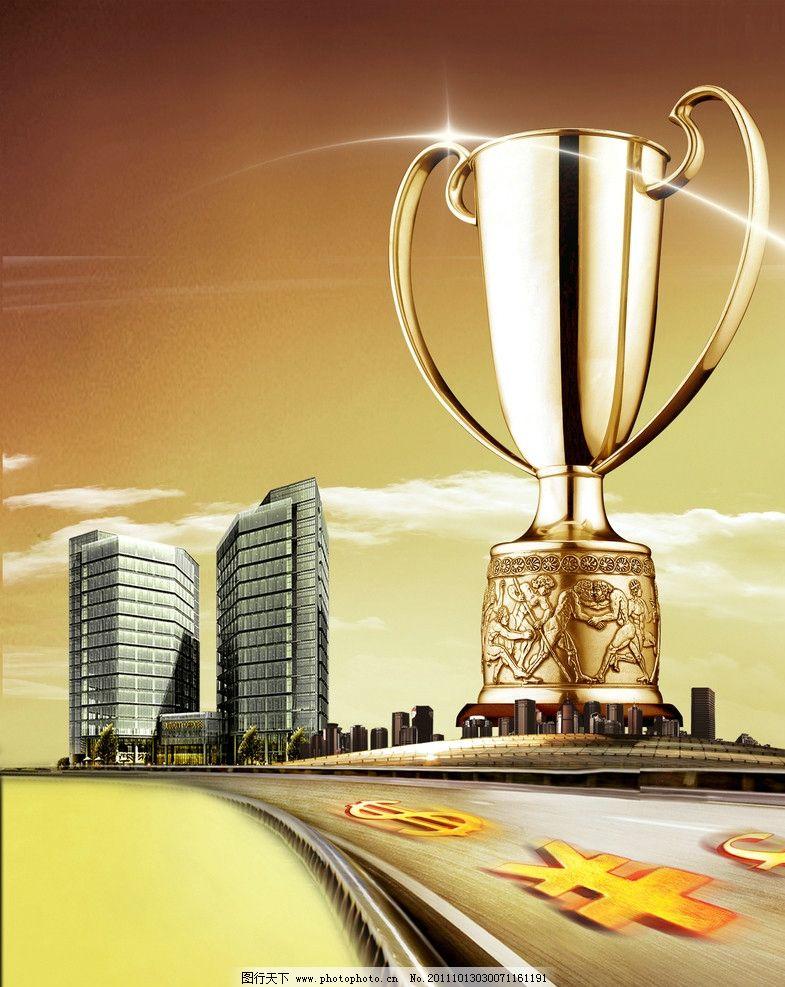 财富海报 符号 人民币 道路 奖杯 报纸 品质 广告 创意 地产图片