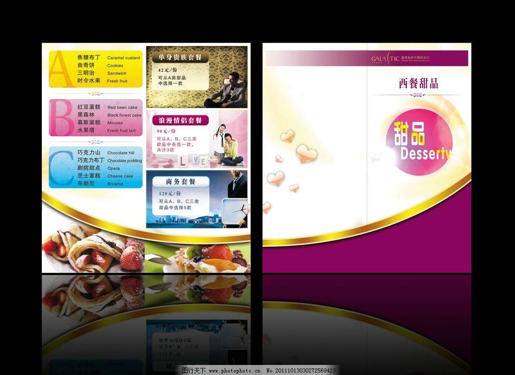 甜品折页图片_展板模板_广告设计_图行天下图库