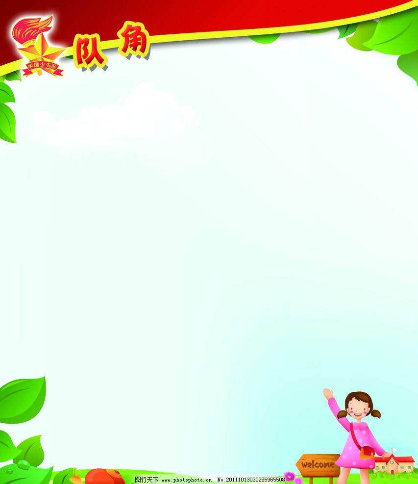 队角 队徽 女孩 小学生 草地 绿色 学校 蜗牛 白云 小花 藤蔓图片