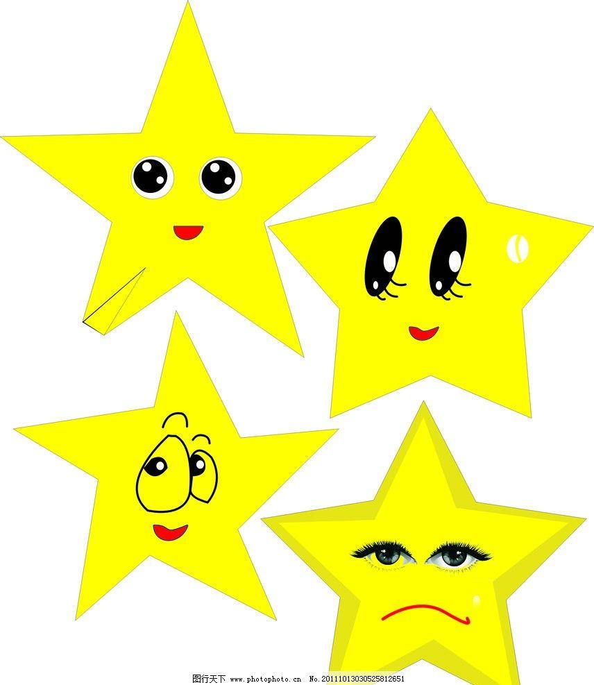 不同表情的单个星星彩色简笔画-动画片 怪老头 结局是什么 星星是不是