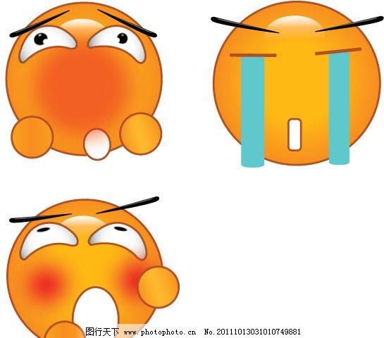 可爱表情 可爱 搞怪 流泪