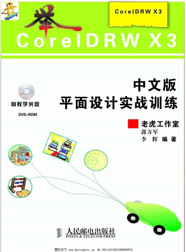 课本封面 coreldrw x3封面 其他设计 广告设计 矢量 cdr