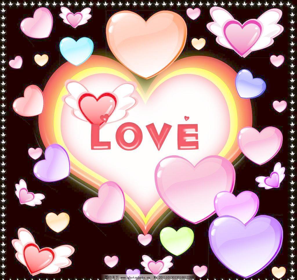 节日素材 情人节 心型 源文件 心型素材下载 心型模板下载 心型 love