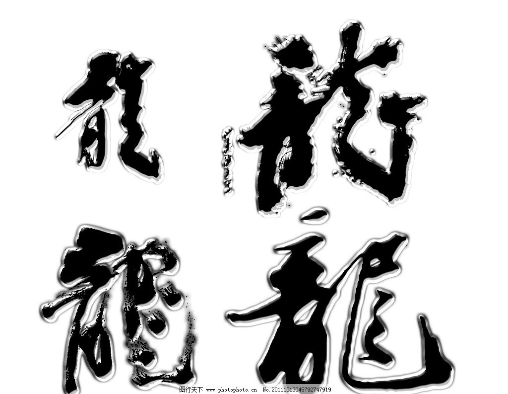 书法 龙 行草 书法家 其他字体 字体下载 源文件图片