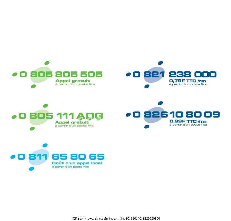 可爱英文字体设计创意logo图片