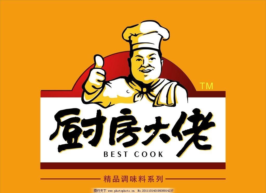 厨房大佬标识      大佬 标识 卡通人物 大拇指 企业logo标志 标识