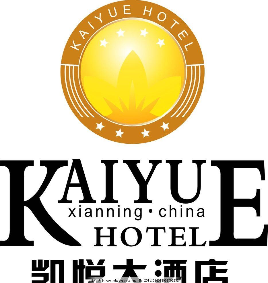凯悦大酒店 凯悦大酒店标识 企业logo标志 标识标志图标 矢量 cdr