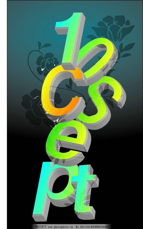 漂亮的立体字体图片