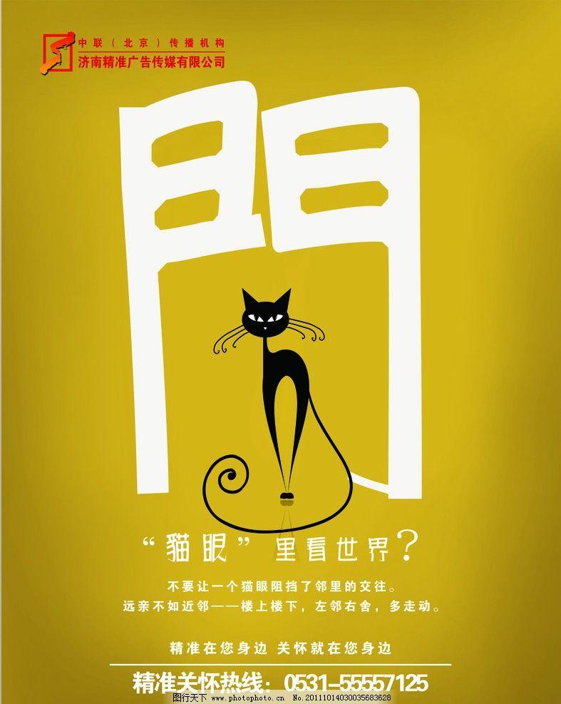猫眼公益广告 海报 黑猫 黄色 小区 背景 海报设计 广告设计模板